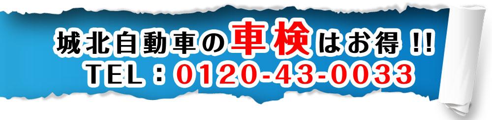 城北自動車の車検はお得 0120-43-0033