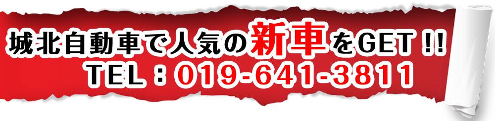城北自動車で人気の新車をGET 019-641-3811
