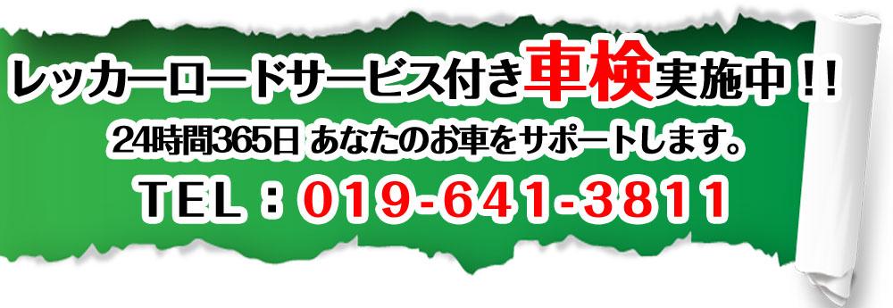 レッカーロードサービス付き車検実施中 019-641-3811