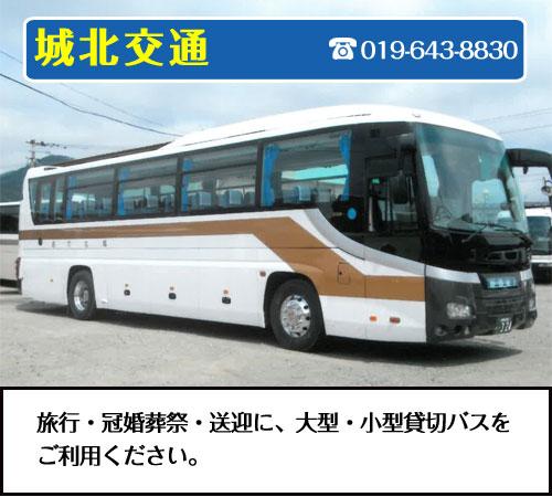 城北交通 019-643-8830 旅行・冠婚葬祭・送迎に、大型・小型貸切バスを ご利用ください