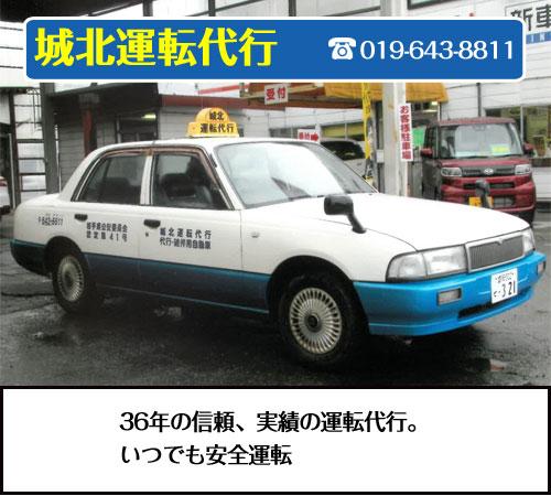 城北運転代行 019-643-8811 6年の信頼、実績の運転代行。 いつでも安全運転