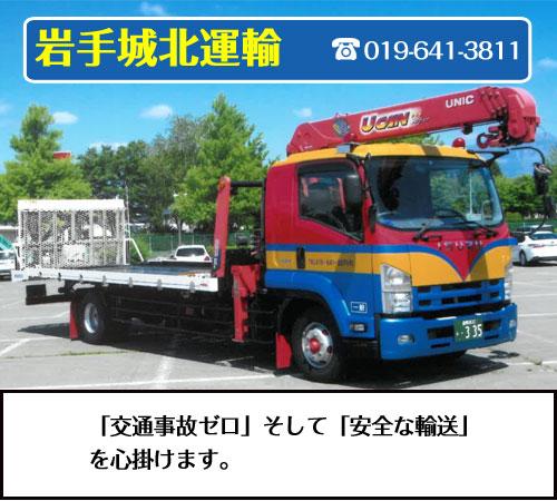 岩手城北運輸 019-641-3811 「交通事故ゼロ」そして「安全な輸送」 を心掛けます