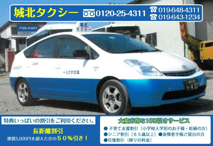 城北タクシー 0120-25-4311 019-648-4311 子育て支援割引 シニア割引 往復割引 長距離割引 大変お得な10%引きサービス