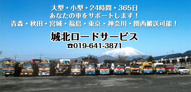 城北ロードサービス 019-641-3871 大型・小型・24時間・365日 あなたの車をサポートします! 青森・秋田・宮城・福島・東京・神奈川・関西搬送可能!